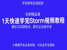 徐培成1天學完Storm視頻教程(在職精品課)