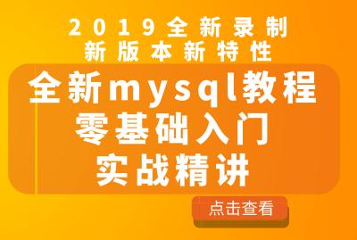 2019全新MySQL数据库教程零基础入门实战精讲