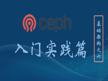 Ceph 入门实践篇(基础架构之六)