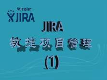 Jira 敏捷项目管理(一)