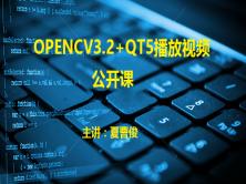 C++实战OpenCV3.2+QT5播放视频课程418公开课