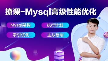 Mysql高级性能优化
