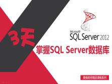 3天学习SQL Server 2012 数据库