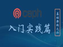 Ceph 入門實踐篇(基礎架構之六)