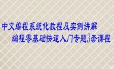 中文编程系统化教程及实例讲解编程零基础快速入门专题