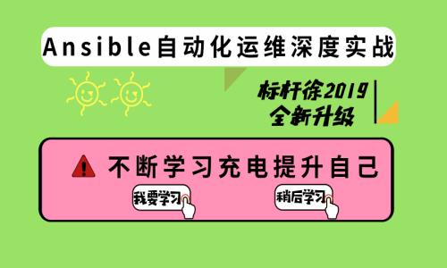 标杆徐2019全新Linux云计算运维系列⑤: Ansible自动化管理集群架构入门与实践
