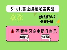 标杆徐2019全新Linux云计算运维系列⑥:Shell脚本编程从入门到精通实践
