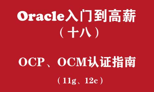 Oracle快速入门培训教程(十八):Oracle OCP/OCM认证指南