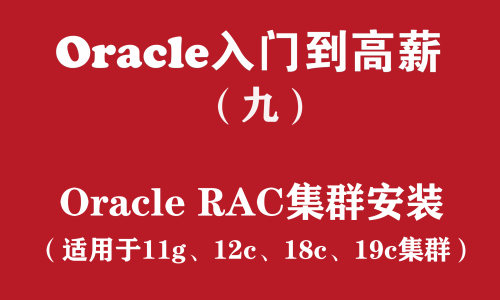 Oracle快速入门培训教程(九):Oracle RAC集群安装