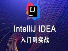 IntelliJ IDEA 53讲入门到实战教程