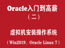 Oracle快速入门培训教程(二):Vmware虚拟机安装Win2019与Linux