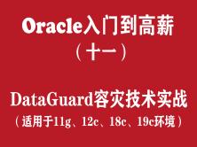 Oracle快速入門培訓教程(十一)︰Oracle DataGuard容災技術實戰