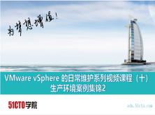 VMware vSphere 的日常维护系列视频课程(十)生产环境案例集锦2