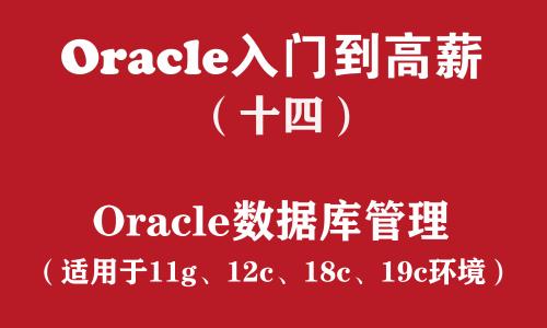 Oracle快速入门培训教程(十四):Oracle数据库管理与维护