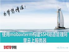 阿里雲高階實戰 使用mobaxterm構建SSH隧道管理阿里雲上服務器