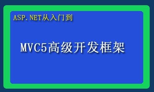 ASP.NET從入門到MVC5高級開發框架