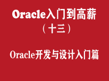 Oracle快速入門培訓教程(十三)︰Oracle數據庫開發與設計入門篇