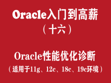 Oracle快速入门培训教程(十六):Oracle性能优化诊断
