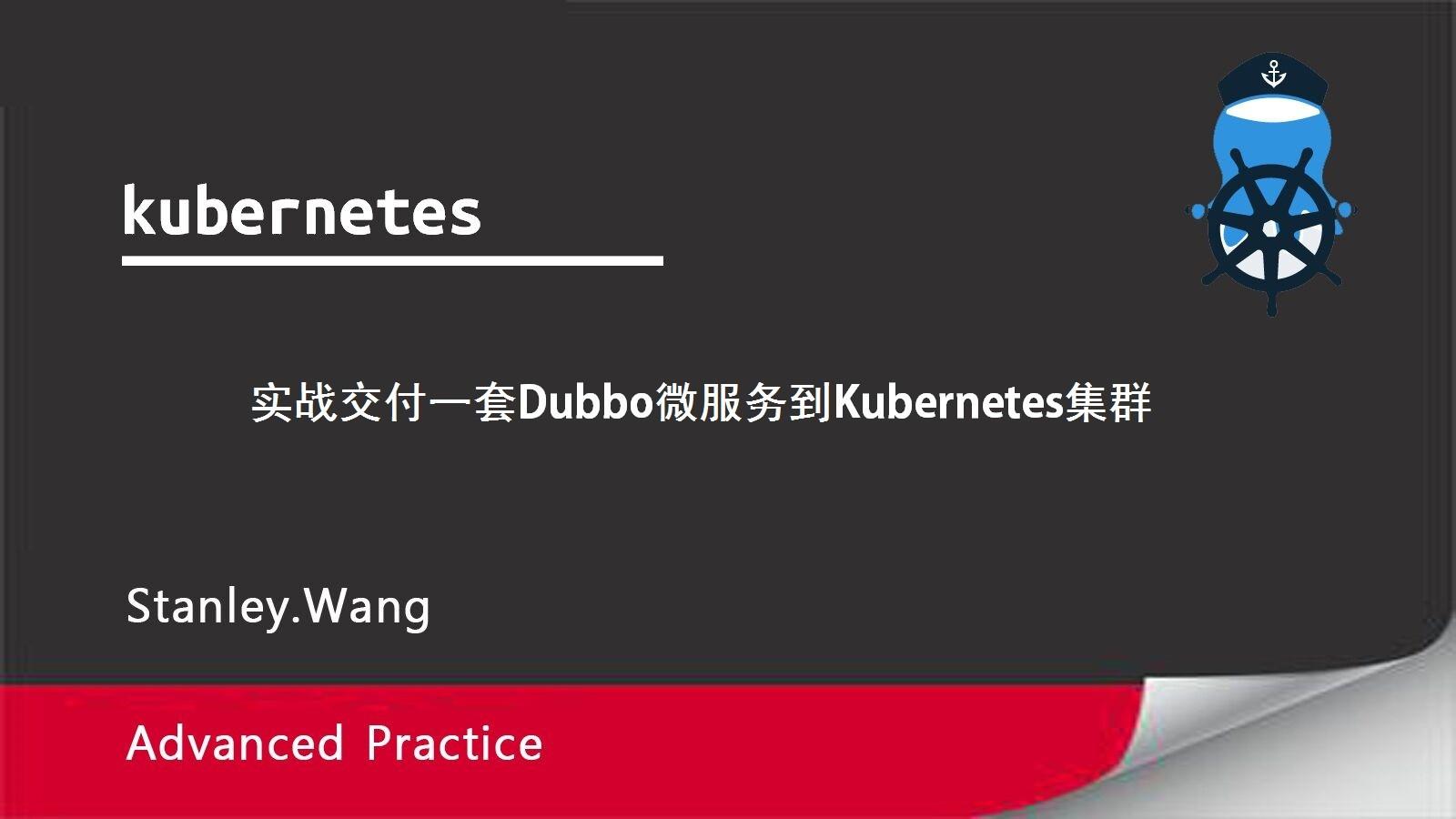 [kubernetes容器云系列专题课②]实战交付一套dubbo微服务到K8S集群