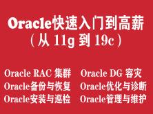 Oracle數據庫入門到高薪培訓教程(從Oracle 11g 到 Oracle 19c)