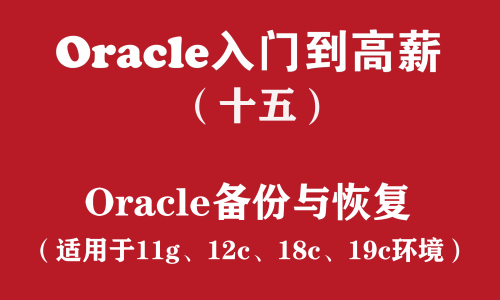 Oracle快速入门培训教程(十五):Oracle备份与恢复