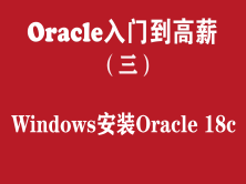Oracle快速入门培训教程(三):Windows快速安装Oracle18c