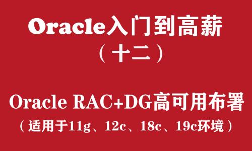Oracle快速入门培训教程(十二):Oracle RAC+DG高可用布署