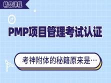 【精品】PMP?第6版项目管理课 精讲+答疑+模考+35PDU证明