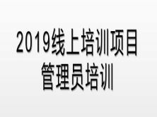 2019线上培训项目-管理员培训