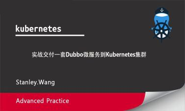 [kubernetes容器雲系列專題課?]實戰交付一套dubbo微服務到K8S集群