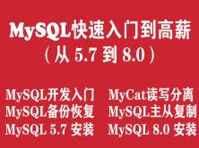 MySQL数据库入门到高薪培训教程(从MySQL5.7到8.0)【1折】