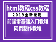 2019全新錄制HTML教程CSS教程前端零基礎入門教程網頁制作教程