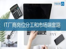 IT厂商岗位分工和市场端套路