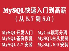 【3月1号前免费学】MySQL数据库入门到高薪培训教程(从MySQL 5.7 到 8.0)