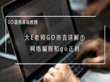 大E老师GO语言详解⑤:网络编程和go正则