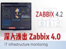 深入浅出 Zabbix 4.0(基于 zabbix 4.2)