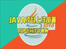 Java項目上線部署與發布