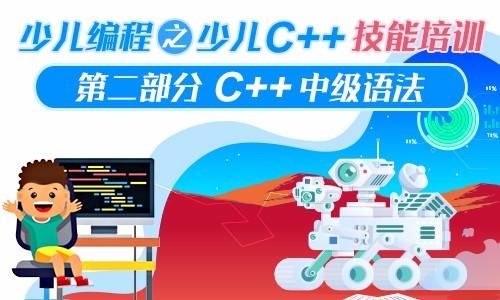 C++中級語法