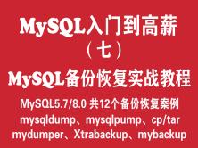 MySQL快速入門培訓教程(七)︰MySQL備份恢復實戰教程