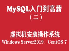 MySQL快速入门培训教程(二):Vmware虚拟机安装操作系统(Win与Linux)