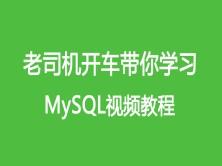 MySQL数据库零基础与提升视频教程【案例+课件】
