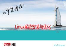 linux系统安装与优化-centos-6.7
