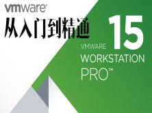 虚拟化-VMwwre Workstation Pro 15 基础与提升