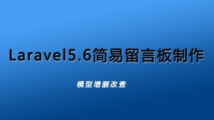 laravel入门 第二季 留言板开发
