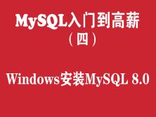 MySQL快速入门培训教程(四):Windows安装MySQL 8.0