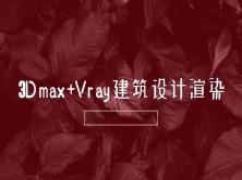 3Dmax+Vray室内建筑设计渲染课程