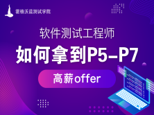 软件测试开发如何拿到P5-P7**offer