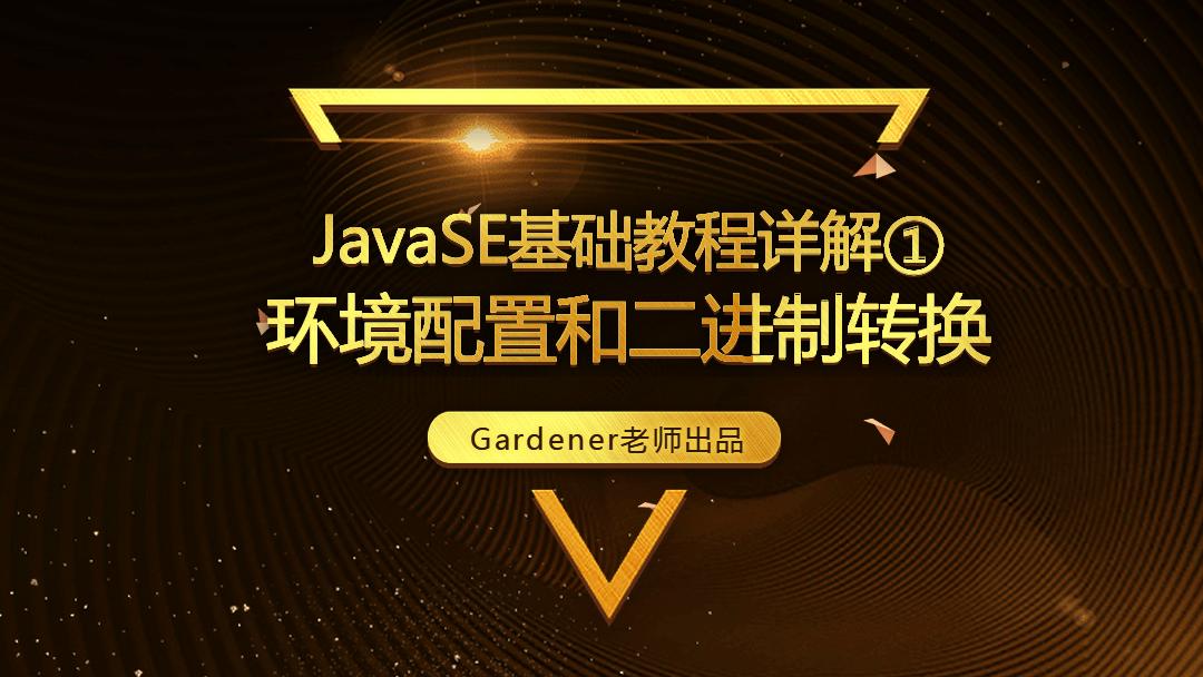 JavaSE基础视频精讲①:环境配置和二进制转换