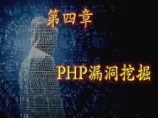 PHP漏洞挖掘(四):PHP漏洞靶场实战分析