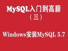 MySQL快速入门培训教程(三):Windows安装MySQL 5.7